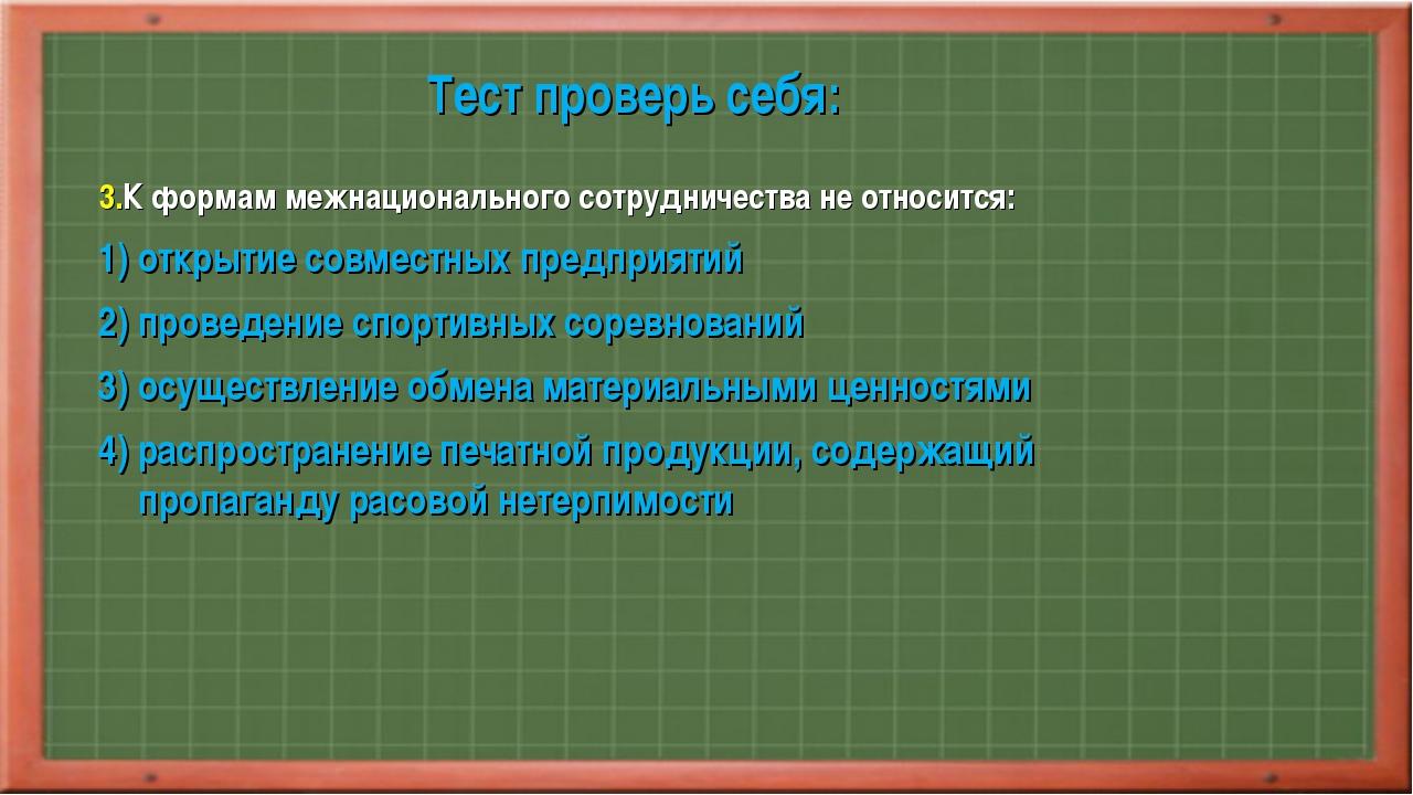 Тест проверь себя: 3.К формам межнационального сотрудничества не относится: 1...