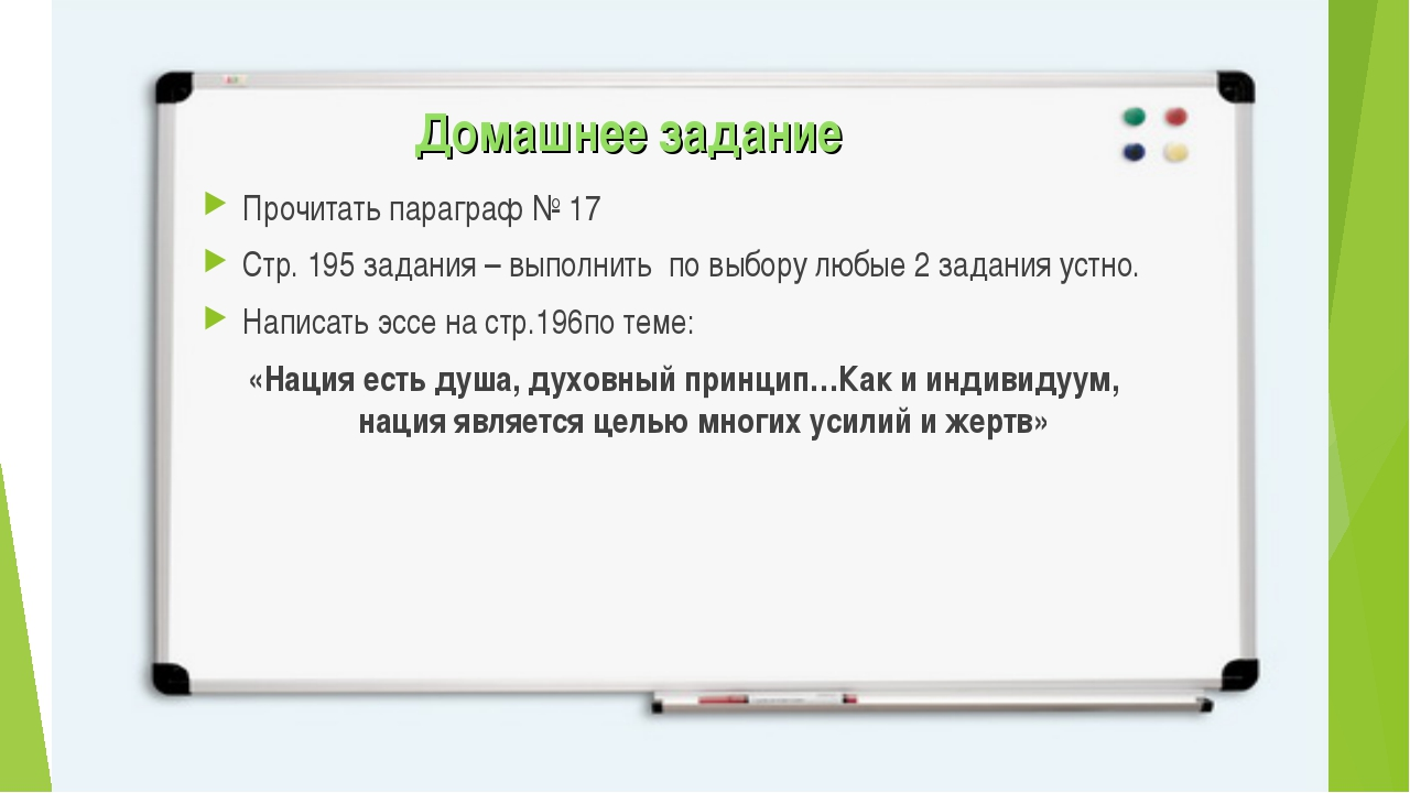 Домашнее задание Прочитать параграф № 17 Стр. 195 задания – выполнить по выбо...