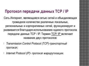 Протокол передачи данных ТСР / IP Сеть Интернет, являющаяся сетью сетей и объ