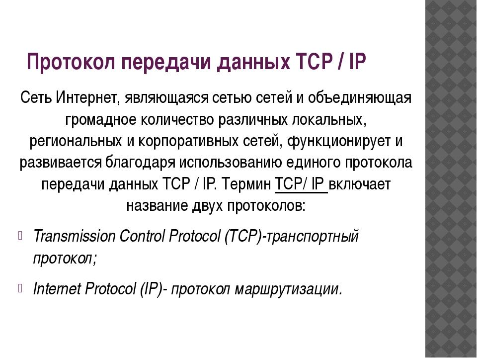 Протокол передачи данных ТСР / IP Сеть Интернет, являющаяся сетью сетей и объ...