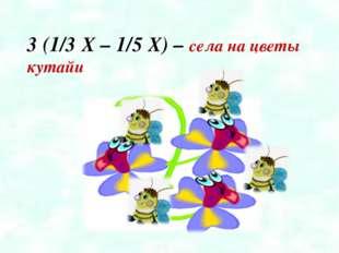 3 (1/3 X – 1/5 X) – села на цветы кутайи