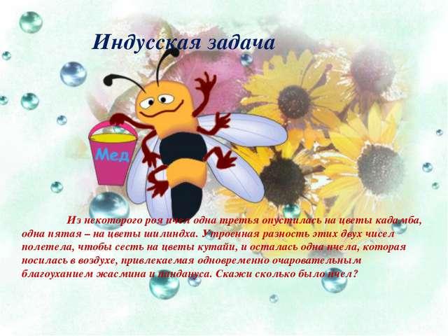 Из некоторого роя пчел одна третья опустилась на цветы кадамба, одна пятая –...