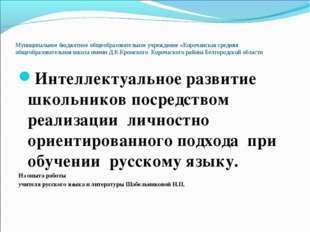 Муниципальное бюджетное общеобразовательное учреждение «Корочанская средняя о