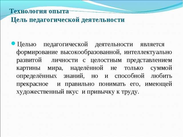 Технология опыта Цель педагогической деятельности Целью педагогической деятел...