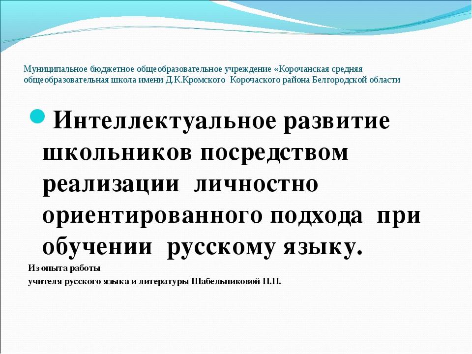 Муниципальное бюджетное общеобразовательное учреждение «Корочанская средняя о...