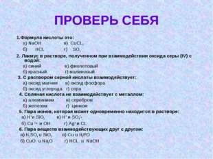 ПРОВЕРЬ СЕБЯ 1.Формула кислоты это: а) NaOH в) CuCL2 б) HCL г) SO3 2. Лакмус