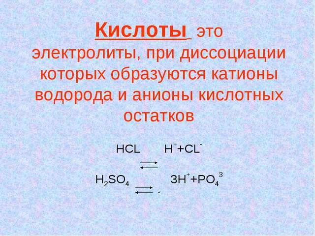 Кислоты это электролиты, при диссоциации которых образуются катионы водорода...