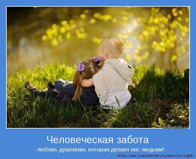 D:\Предмет\Золотые правила жизни\10-е классы\мотиваторы жизни\85209539_motivator_lyubov_pozitiv_17.jpg