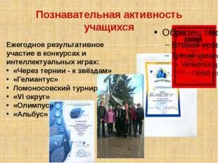 Познавательная активность учащихся Ежегодное результативное участие в конкурс