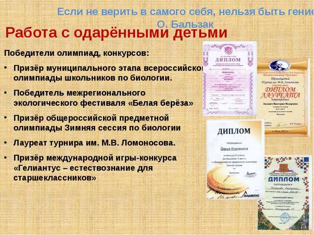 Работа с одарёнными детьми Победители олимпиад, конкурсов: Призёр муниципальн...