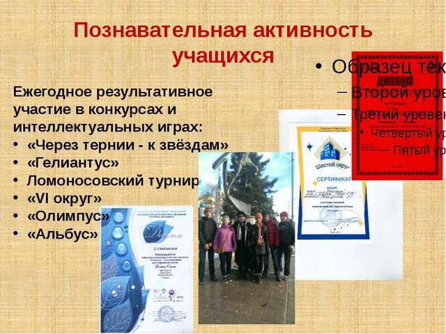Познавательная активность учащихся Ежегодное результативное участие в конкурс...