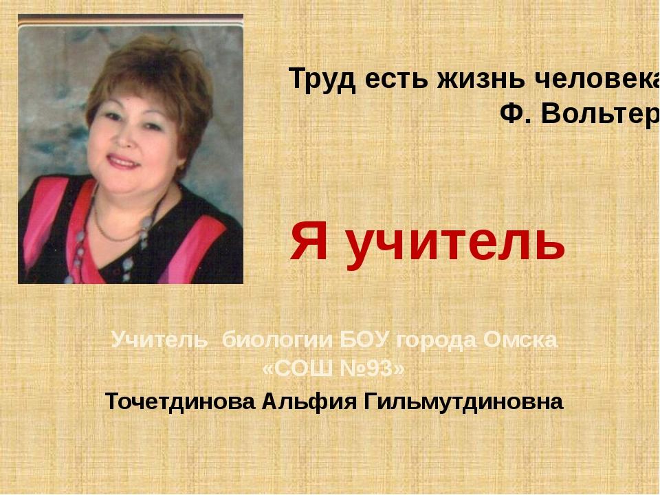 Учитель биологии БОУ города Омска «СОШ №93» Точетдинова Альфия Гильмутдиновна...