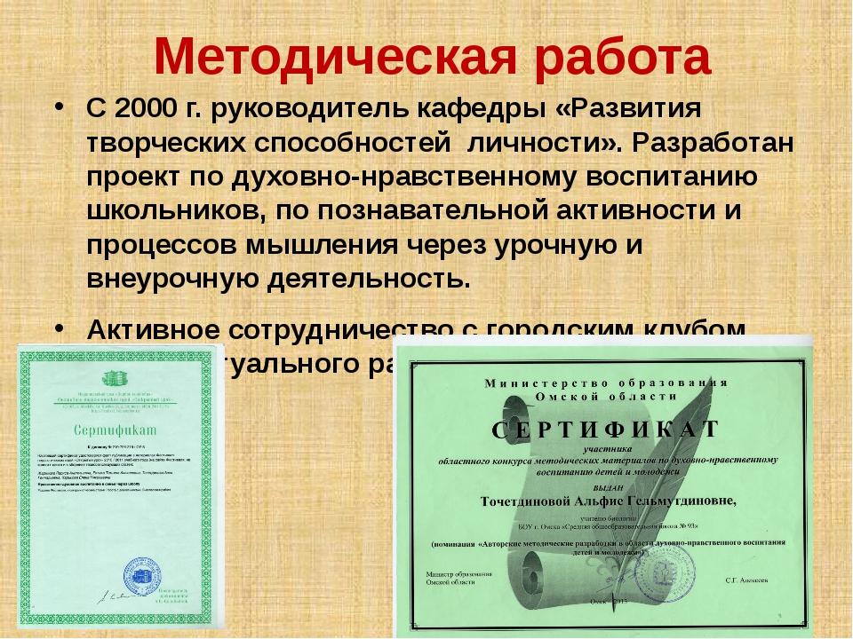 Методическая работа С 2000 г. руководитель кафедры «Развития творческих спосо...