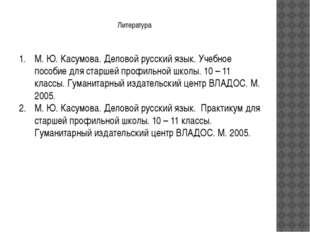 Литература М. Ю. Касумова. Деловой русский язык. Учебное пособие для старшей