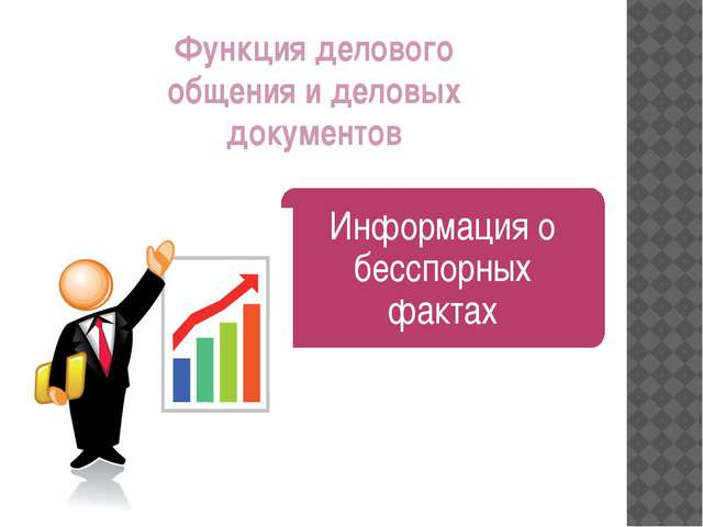 Функция делового общения и деловых документов
