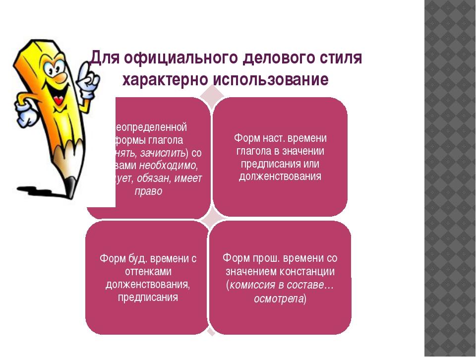 Для официального делового стиля характерно использование