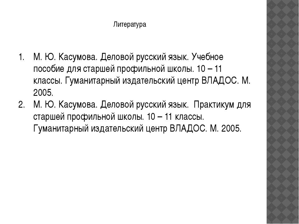 Литература М. Ю. Касумова. Деловой русский язык. Учебное пособие для старшей...