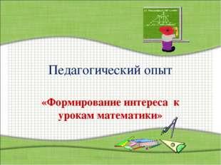 Педагогический опыт «Формирование интереса к урокам математики» * * http://ai