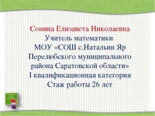 * http://aida.ucoz.ru * Сонина Елизавета Николаевна Учитель математики МОУ «С