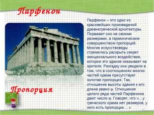 * http://aida.ucoz.ru * Парфенон Парфенон – это одно из красивейших произведе