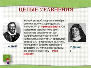 * http://aida.ucoz.ru * ЦЕЛЫЕ УРАВНЕНИЯ Новый великий прорыв в алгебре связан