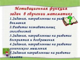 * http://aida.ucoz.ru * Мотивационная функция задач в обучении математике Зад
