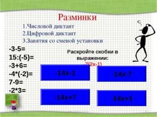 * http://aida.ucoz.ru * Разминки Числовой диктант Цифровой диктант Занятия со