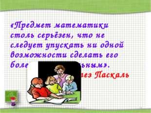 * http://aida.ucoz.ru * «Предмет математики столь серьёзен, что не следует уп
