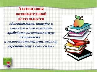 * http://aida.ucoz.ru * Активизация познавательной деятельности «Воспитывать