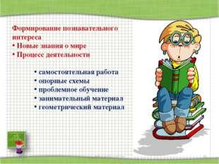 * http://aida.ucoz.ru * Формирование познавательного интереса Новые знания о