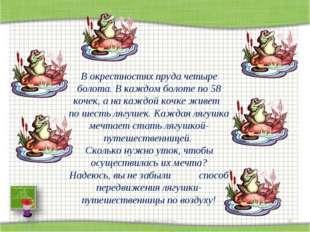 * http://aida.ucoz.ru * В окрестностях пруда четыре болота. В каждом болоте п