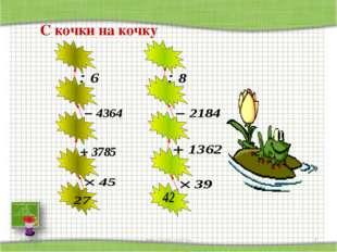 * http://aida.ucoz.ru * С кочки на кочку http://aida.ucoz.ru