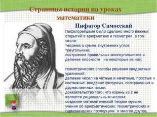 * http://aida.ucoz.ru * Страницы истории на уроках математики Пифагор Самосск