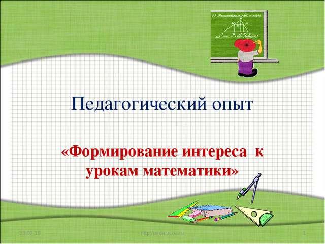Педагогический опыт «Формирование интереса к урокам математики» * * http://ai...