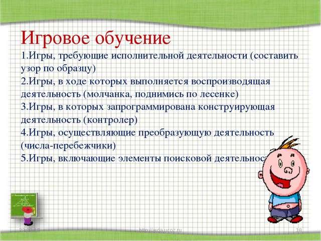 * http://aida.ucoz.ru * Игровое обучение Игры, требующие исполнительной деяте...