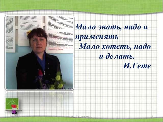 * http://aida.ucoz.ru * Мало знать, надо и применять Мало хотеть, надо и дела...