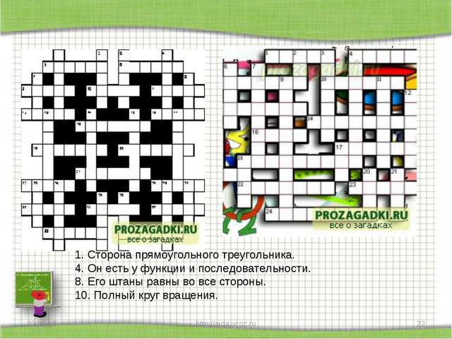 * http://aida.ucoz.ru * 1. Сторона прямоугольного треугольника. 4. Он есть у...