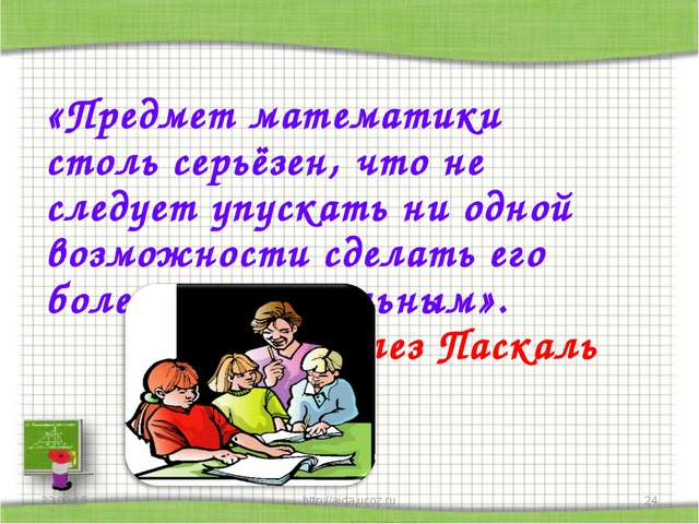 * http://aida.ucoz.ru * «Предмет математики столь серьёзен, что не следует уп...