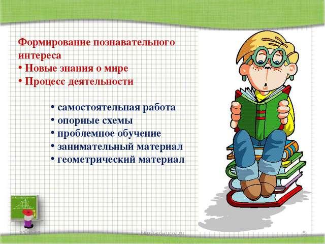 * http://aida.ucoz.ru * Формирование познавательного интереса Новые знания о...