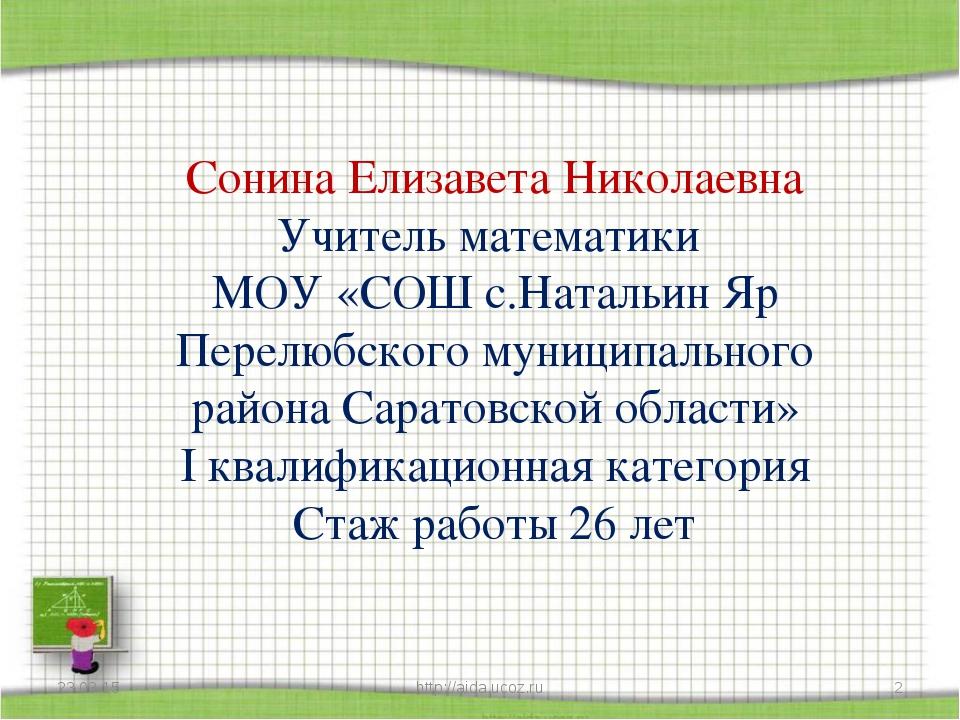 * http://aida.ucoz.ru * Сонина Елизавета Николаевна Учитель математики МОУ «С...