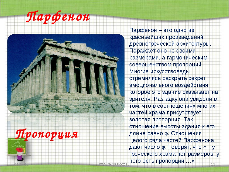 * http://aida.ucoz.ru * Парфенон Парфенон – это одно из красивейших произведе...