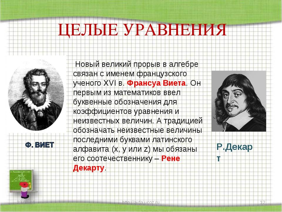 * http://aida.ucoz.ru * ЦЕЛЫЕ УРАВНЕНИЯ Новый великий прорыв в алгебре связан...