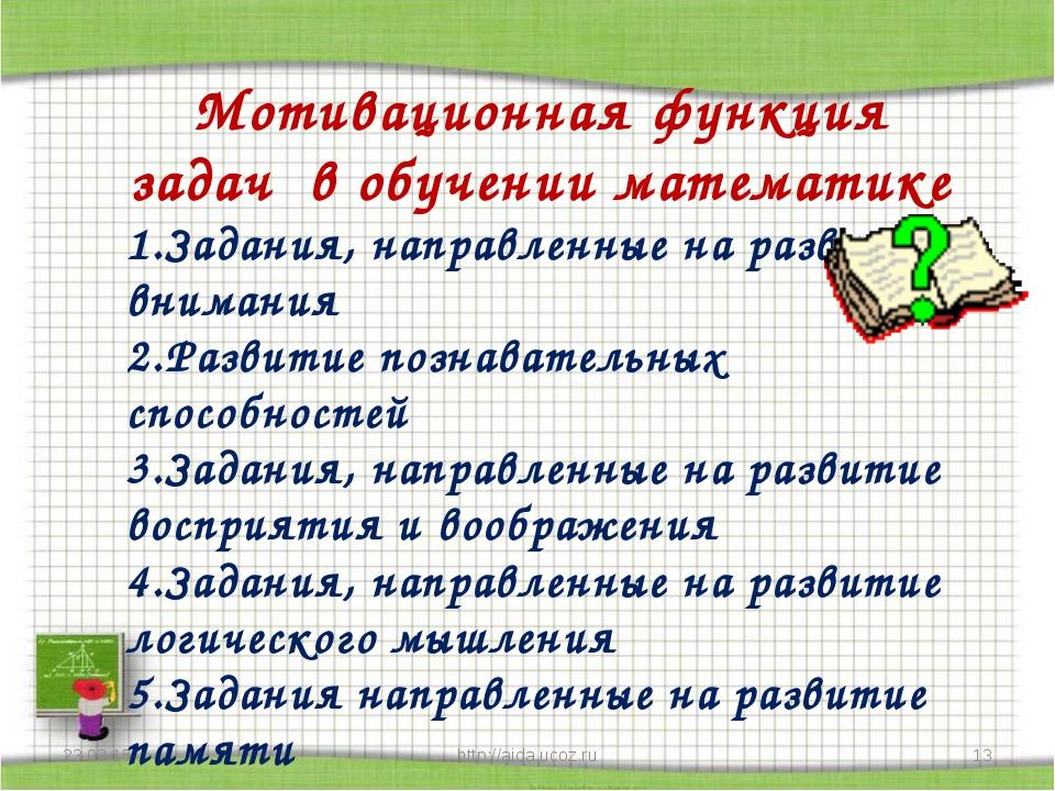 * http://aida.ucoz.ru * Мотивационная функция задач в обучении математике Зад...