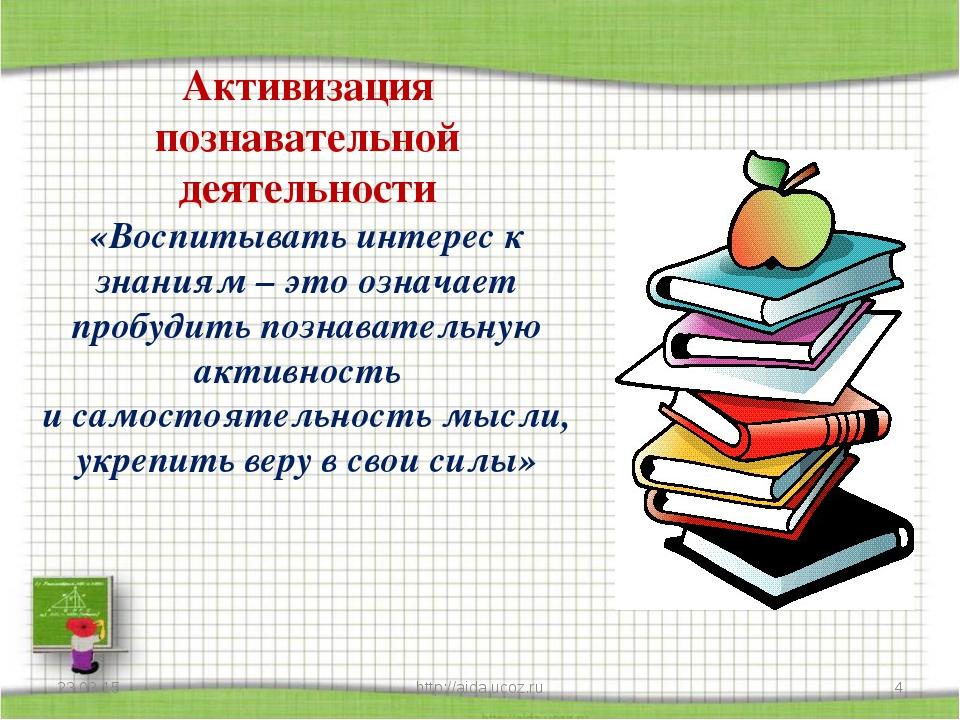 * http://aida.ucoz.ru * Активизация познавательной деятельности «Воспитывать...