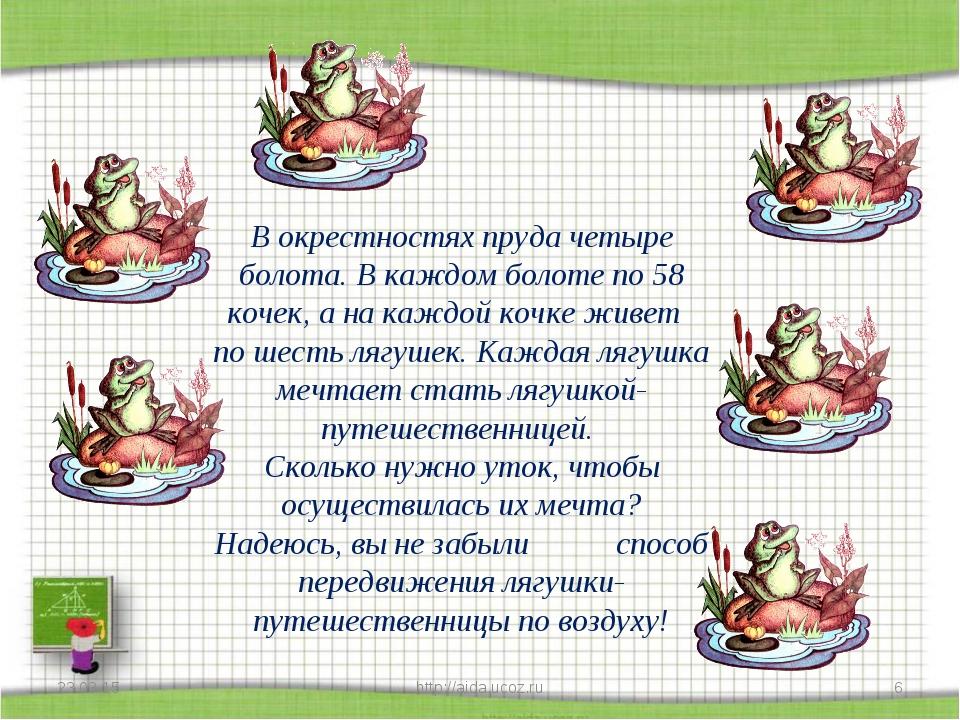 * http://aida.ucoz.ru * В окрестностях пруда четыре болота. В каждом болоте п...