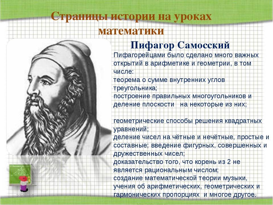 * http://aida.ucoz.ru * Страницы истории на уроках математики Пифагор Самосск...