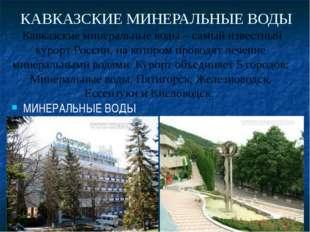 КАВКАЗСКИЕ МИНЕРАЛЬНЫЕ ВОДЫ МИНЕРАЛЬНЫЕ ВОДЫ ПЯТИГОРСК Кавказские минеральные