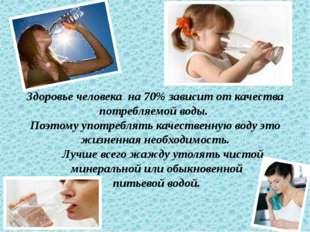 Здоровье человека на 70% зависит от качества потребляемой воды. Поэтому упот