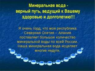 Минеральная вода - верный путь, ведущий к Вашему здоровью и долголетию!!! Я о