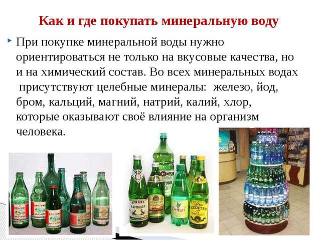 При покупке минеральной воды нужно ориентироваться не только на вкусовые каче...
